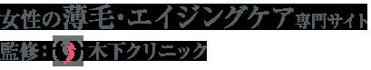 女性の薄毛・エイジングケア専門サイト 監修:木下クリニック